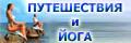 Академия Эзотерических Путешествий Кангри