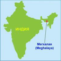 штат Магхелая в Индии